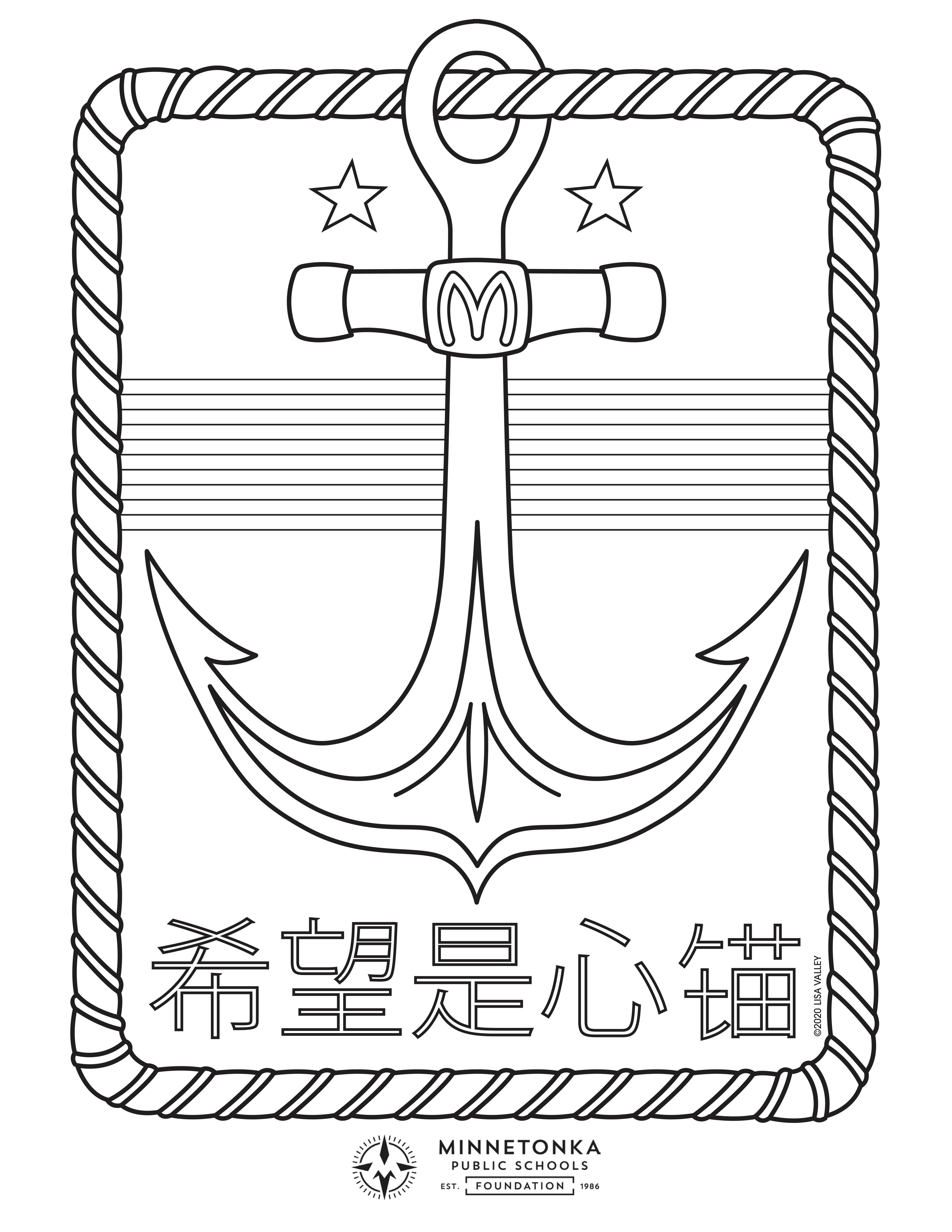 Anchor Coloring Page Chinese